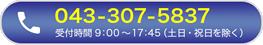 TEL:043-307-5837