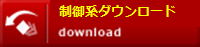 制御系_予兆保全資料をダウンロード