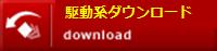 駆動系_予兆保全資料をダウンロード