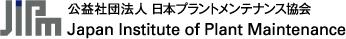 公益社団法人 日本プラントメンテナンス協会 ロゴ