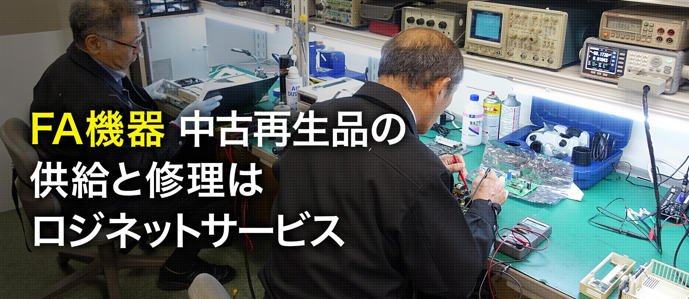 FA機器。中古再生品の供給と修理はロジネットサービス